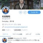 確かにセイレムのおじさんが杉田智和さんにしか見えないってちょっと話題になってたけども、Twitter…