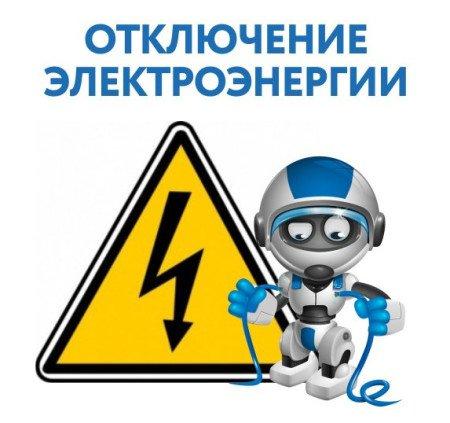 Планируется отключение электроэнергии