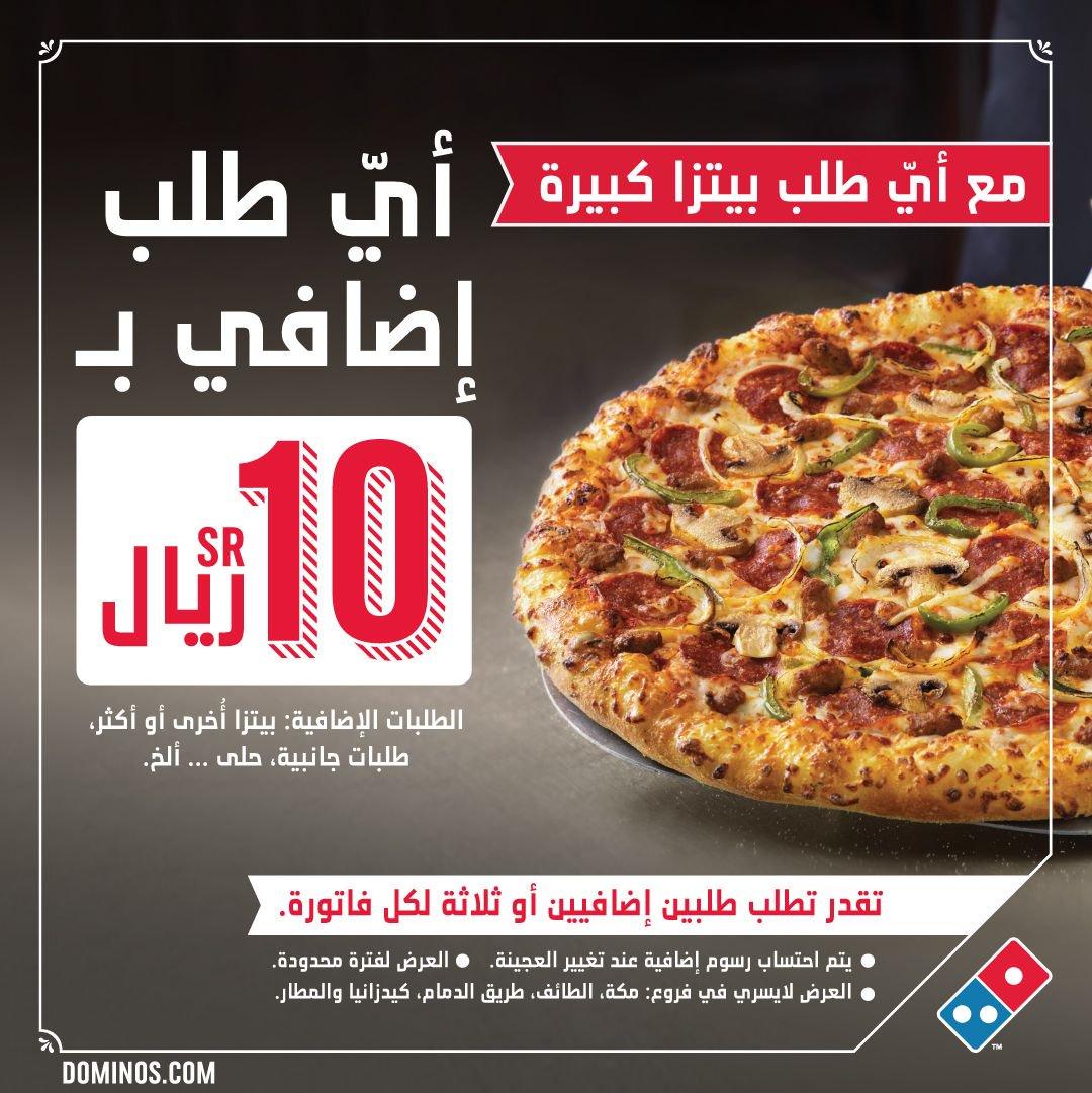 دومينوز السعودية On Twitter هلا وسهلا لأن الطلب توصيل فتختلف أسعار البيتزا