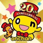 今日、12月1日は #onちゃん の誕生日だオン‼️みなさんのおかげで、なんとーォン20周年だオン‼…