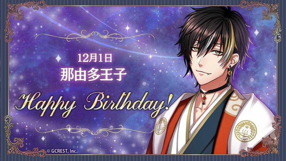【祝】Happy Birthday♪本日は湯元の国・廻天の那由多王子の誕生日です!#夢100 #夢100生誕祭