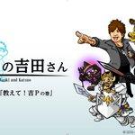 【吉田、吉田とコラボする。】FFXIVのプロデューサー兼ディレクター・吉Pこと吉田直樹さんを無理やり…