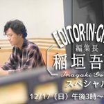 12月17日(日)午後3時~4時オンエアの生放送特番『編集長 稲垣吾郎 スペシャル』。番組ブログでも…
