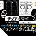 【ニコ生やります!】12/13(水)20:00~ ニコニコ生放送決定!!チュウマイ有名プレイヤー達が…
