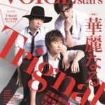 【「TVガイドVOICE STARS vol.4」12/8発売】発売まで1週間!表紙&全ラインナップ…