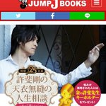 JUMPj-BOOKSの25周年を記念した特別企画『許斐剛の天衣無縫の人生相談~人生って楽しいじゃん…