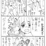 江戸時代の漫画に出て来る人魚がかわいい①「モテない主人公の元に突然嫁にしてくれと人外美少女がやってく…