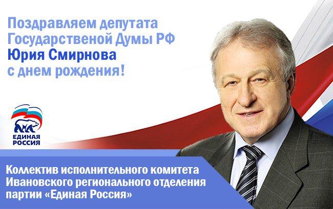 Поздравление депутатов городской думы