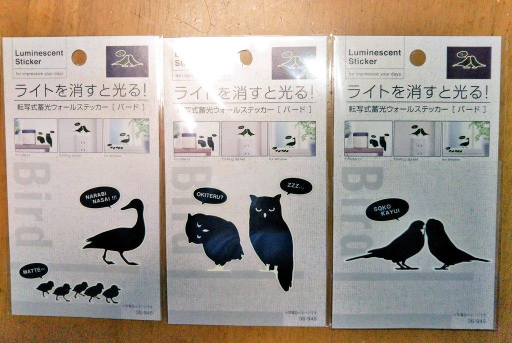 test ツイッターメディア - 【キャンドゥの鳥グッズ】 アイロン転写シート、ワッペン、ライトを消すと光る!転写式蓄光ウォールステッカー(鳥3種)がありました? ウォールステッカーどこに使おう…??  #キャンドゥ #鳥グッズ https://t.co/OVpW0f7j7R
