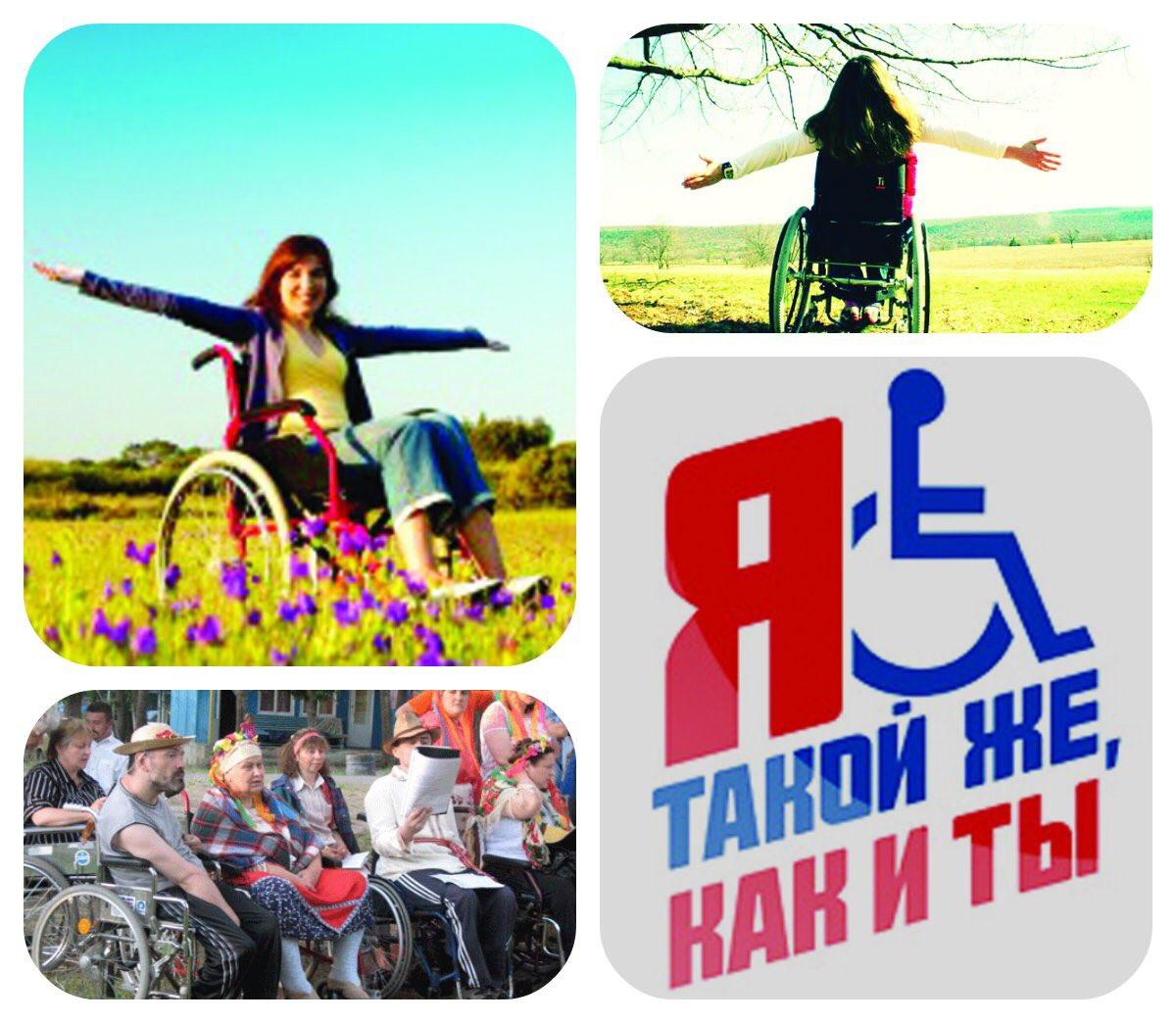 Международный день инвалидов картинки фото, утро картинки смешные