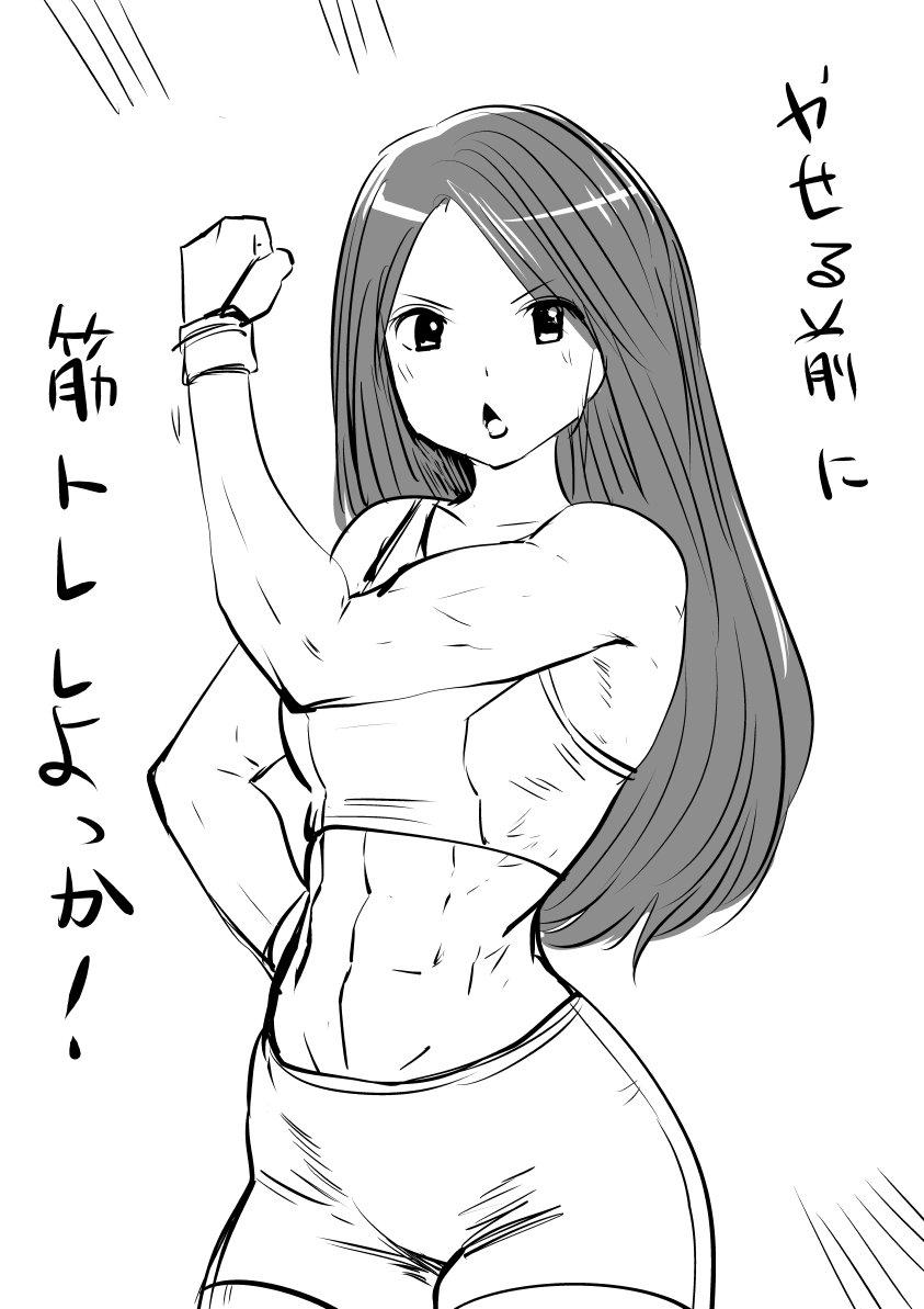デブで暑がりの人はインナーマッスルがしっかりついてるから痩せたらかっこいい肉体になる。   デブで寒がりの人は痩せてもガリガリになるのでバルク状態の今から筋トレしてからダイエットするのが良い。  by 麗子