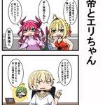 金ぴかと皇帝とエリちゃん pic.twitter.com/2Jir2UVs3X