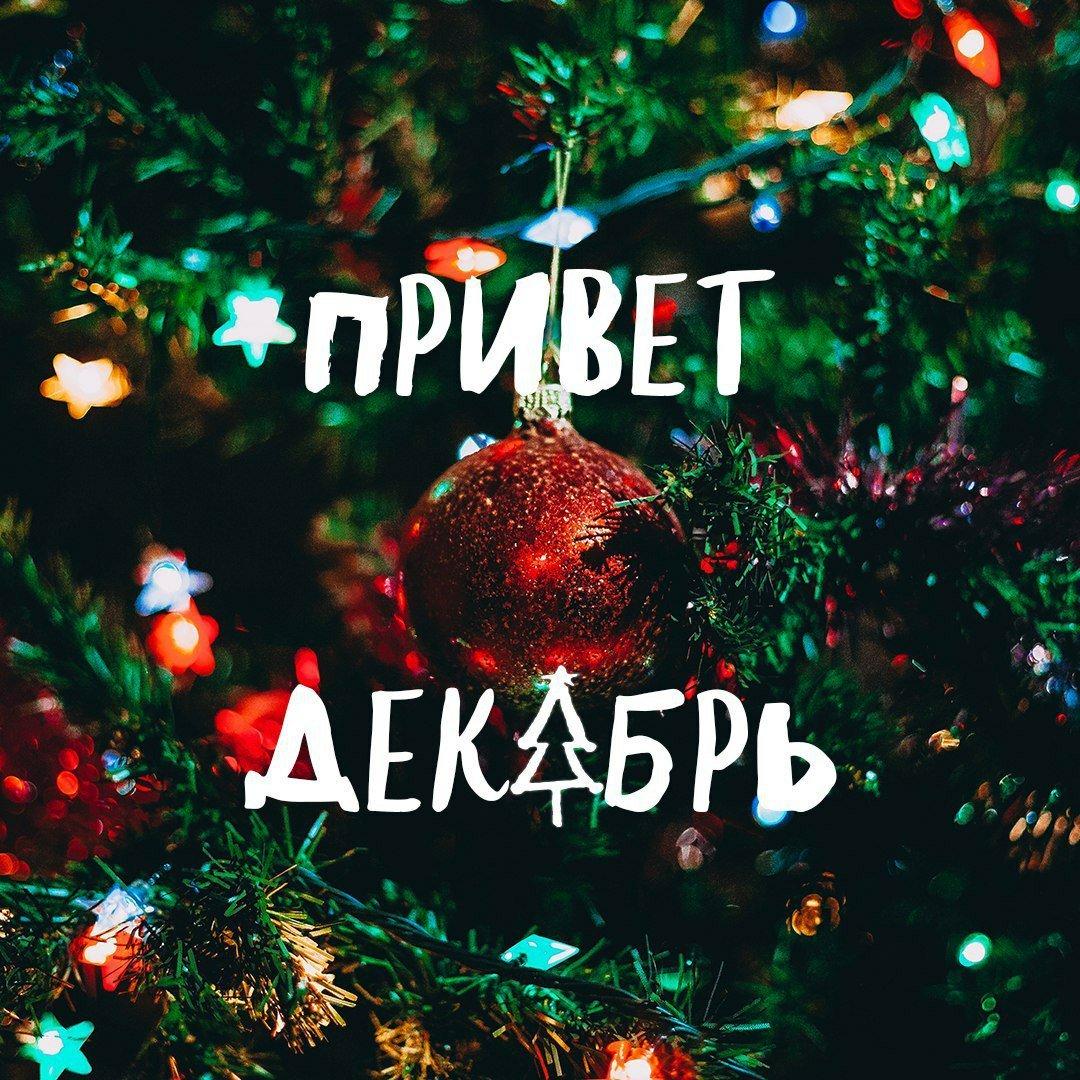 Картинки с надписями декабрь