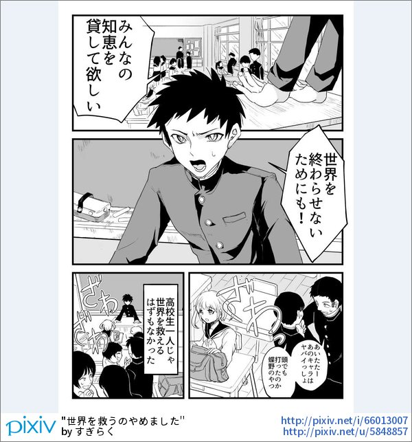 人気 pixiv 漫画