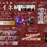 「王室教師ハイネ-THE MUSICAL-」衣装展開催決定!!12/9(土)〜より、衣装展示や新規グ…