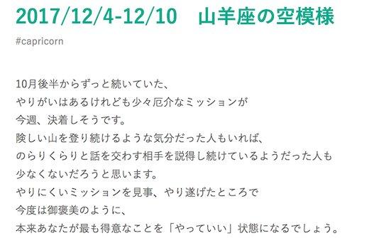 2017/12/4-12/10 山羊座の空模様.jpg