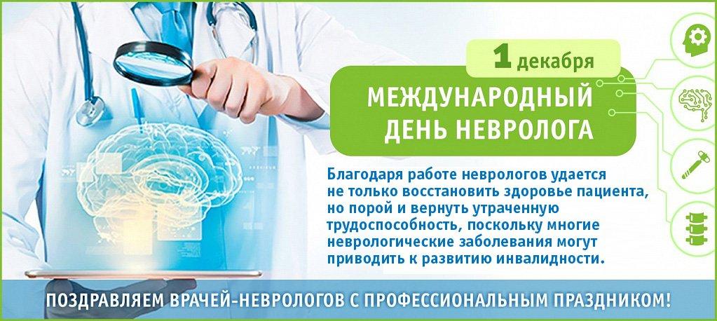 этому день невролога поздравить человека подозревает