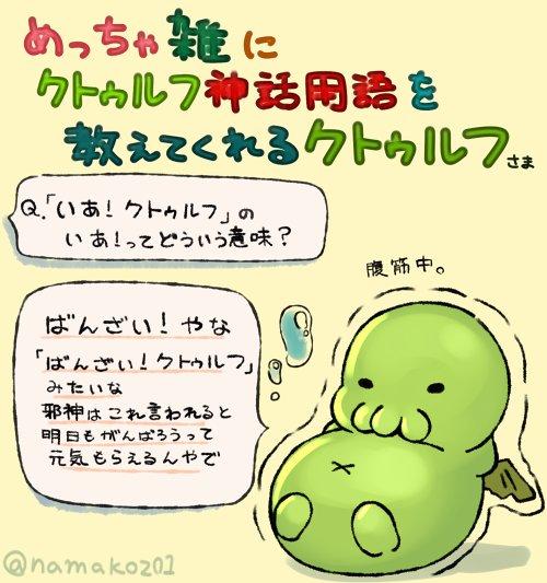 image:@namakoz01