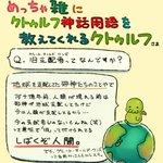 【まとめ】めっちゃ雑にクトゥルフ神話用語を教えてくれるクトゥルフ様 pic.twitter.com/…