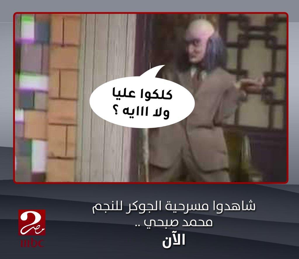 Mbc Masr 2 On Twitter لا تفوت مشاهدة مسرحية الجوكر للفنان