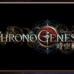 【速報!】シャドウバース第7弾カードパックのタイトルは「CHRONO GENESIS/時空転生」#シ…