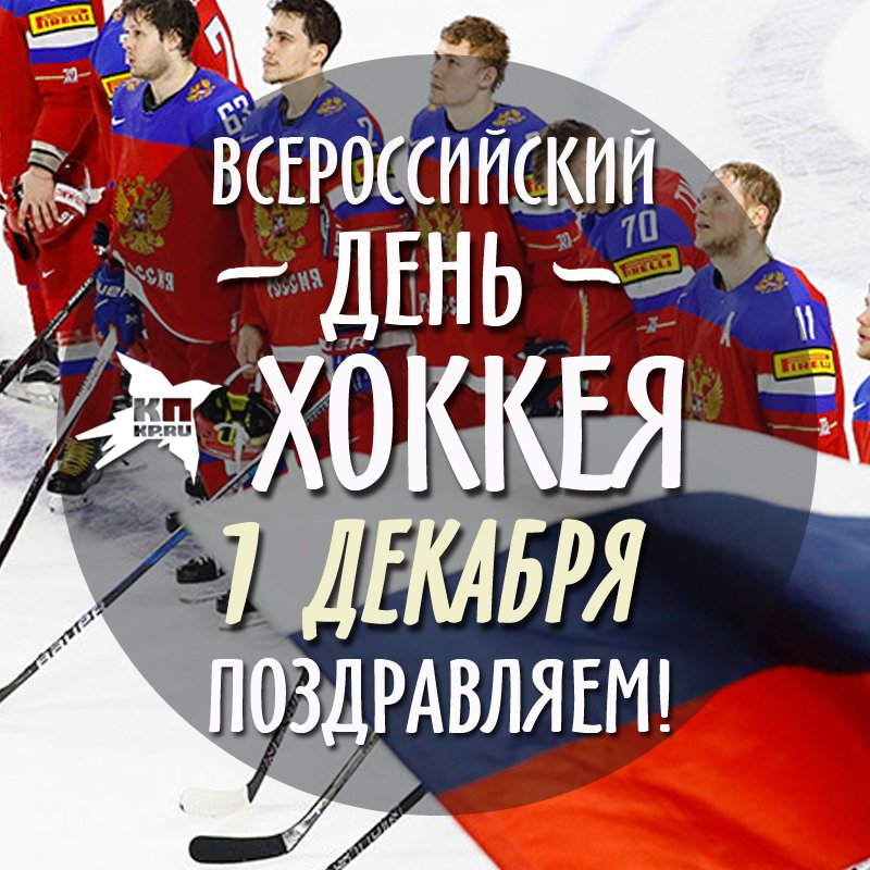 готовый открытка с всероссийским днем хоккея город или страну