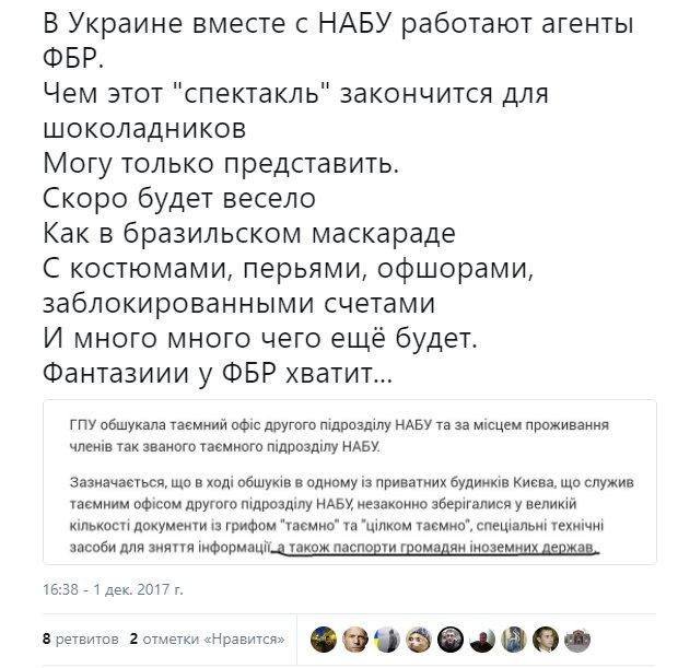 """""""Именно нами был наложен арест на имущество соратников Януковича"""", - глава ГБР Труба о своей роботе в ГПУ - Цензор.НЕТ 5393"""
