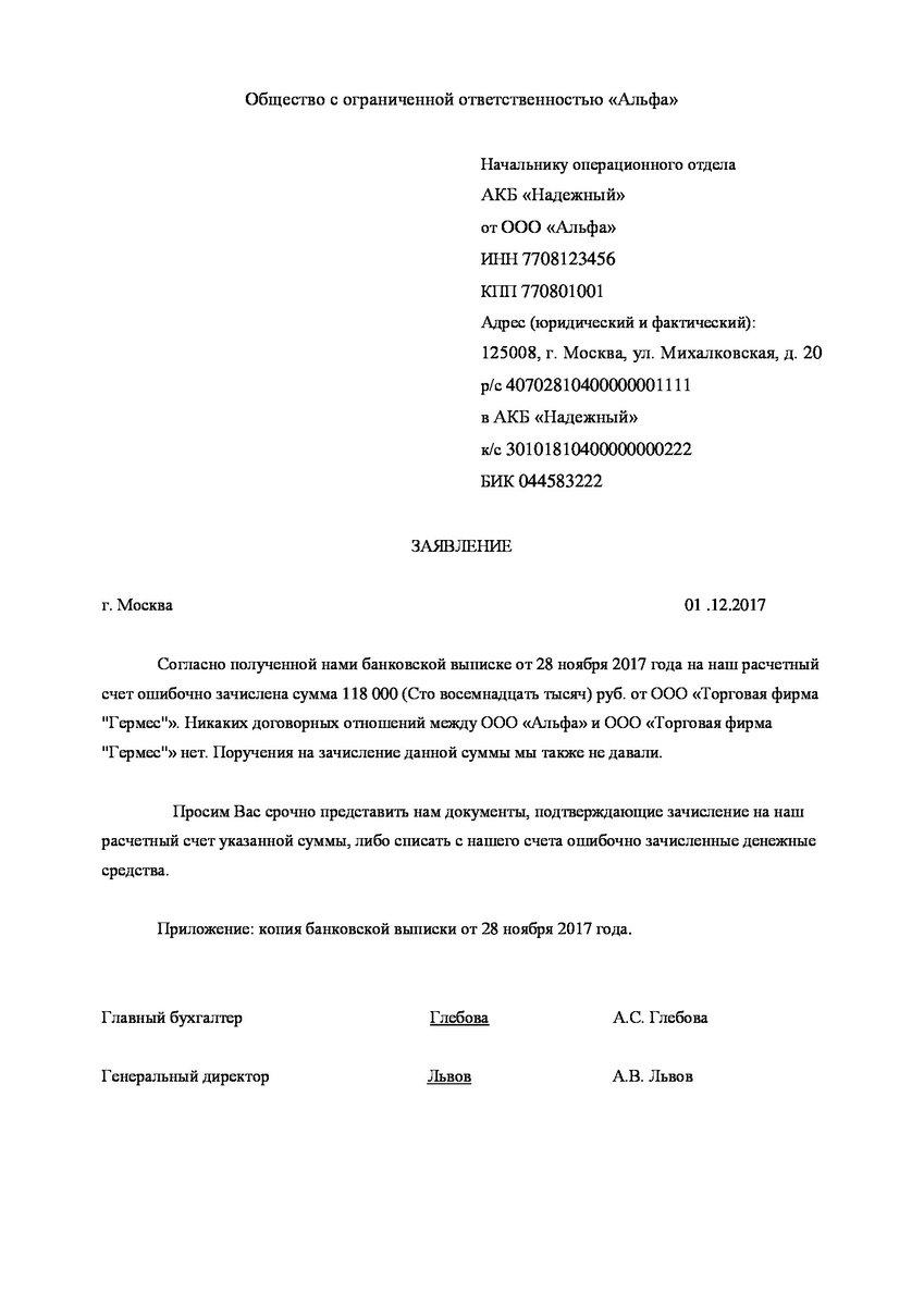 Образец письма поставщику на обмен товара по закону