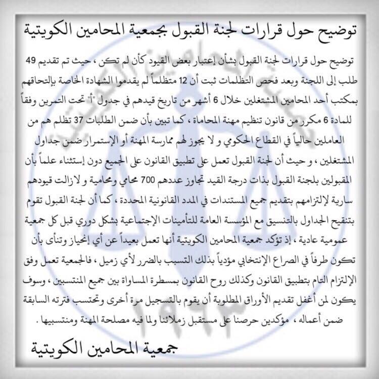 #جمعية_المحامين_الكويتيةpic.twitter.com/TzvAmjd8HK