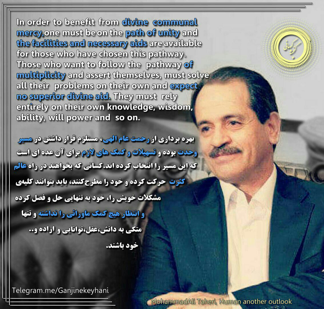 In order to benefit from divine communal mercy one mustbe on the path of unity and the facilities and necessary aids are available for Those who have chosen this pathway @JunckerEU @donaldtusk @FedericaMog @HelgaSchmid_EU @MarietjeSchaake @sigmargabriel  @Europarl_EN #FreeTaheri <br>http://pic.twitter.com/S5ZPmOFA73