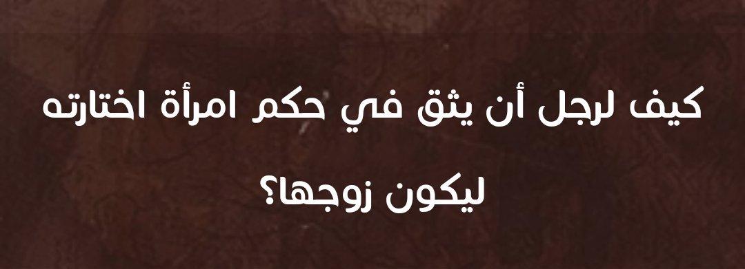 والله فعلا ازاي يثق 💔💔 https://t.co/RBzm...