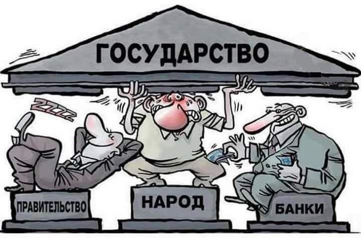 Государство