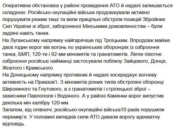 За прошедшие сутки один украинский воин получил боевую травму. Враг осуществил 26 прицельных обстрелов позиций ВСУ, - штаб - Цензор.НЕТ 1636