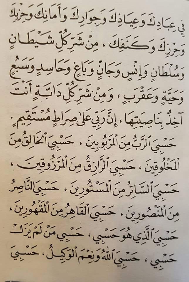 محمد علي الأشعري On Twitter ورد الإمام النووي رضي الله عنه