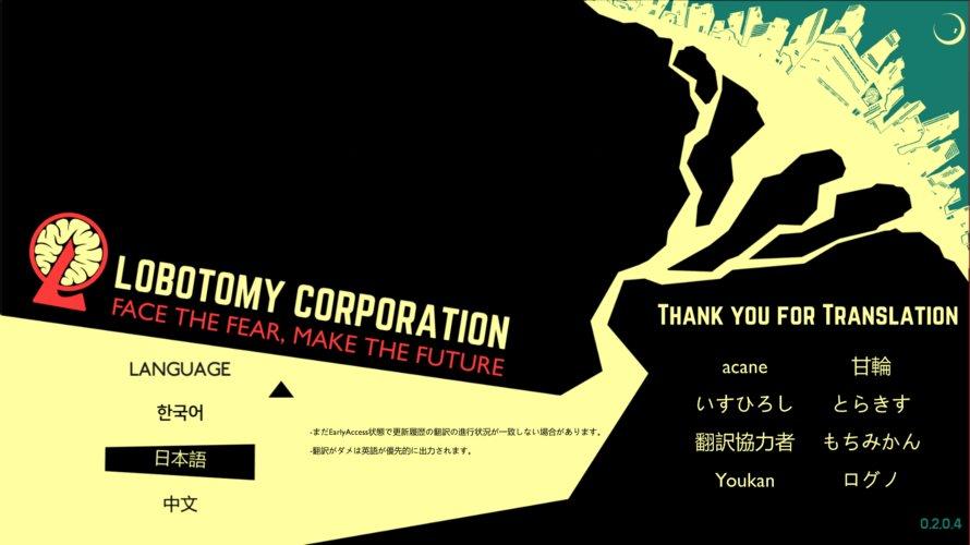 【600RT】SCP財団テイストな狂気のSF経営シム『Lobotomy Corporation』日本語版が配信スタート: #再ツイート