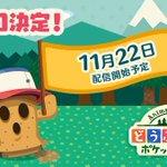 【どうぶつの森ポケットキャンプ(ポケ森)】・アプリ配信日は11月22日!・キャンプ場の管理人になり、…