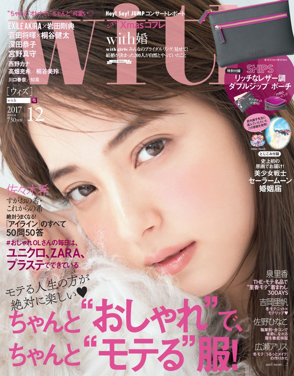 with 12月号掲載ITEM★★ [https://t.co/NPRtmaejKj] #トランテアン #雑誌掲載 #with #with12月号