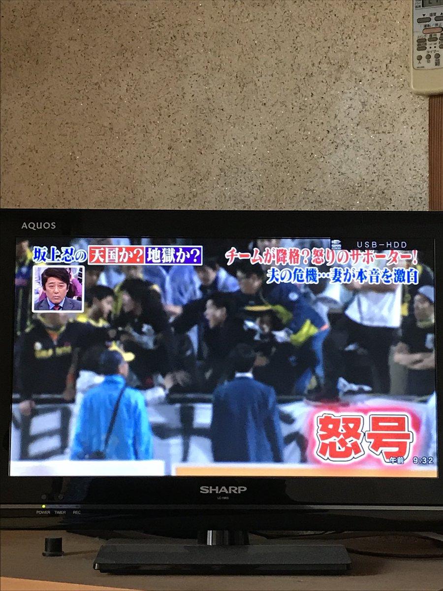 日テレさん、怒りの矛先は選手じゃないよ。社長、GM、監督だよ。 #日本テレビ #...