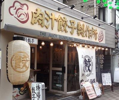 肉汁餃子製作所 ダンダダン酒場 調布総本店>