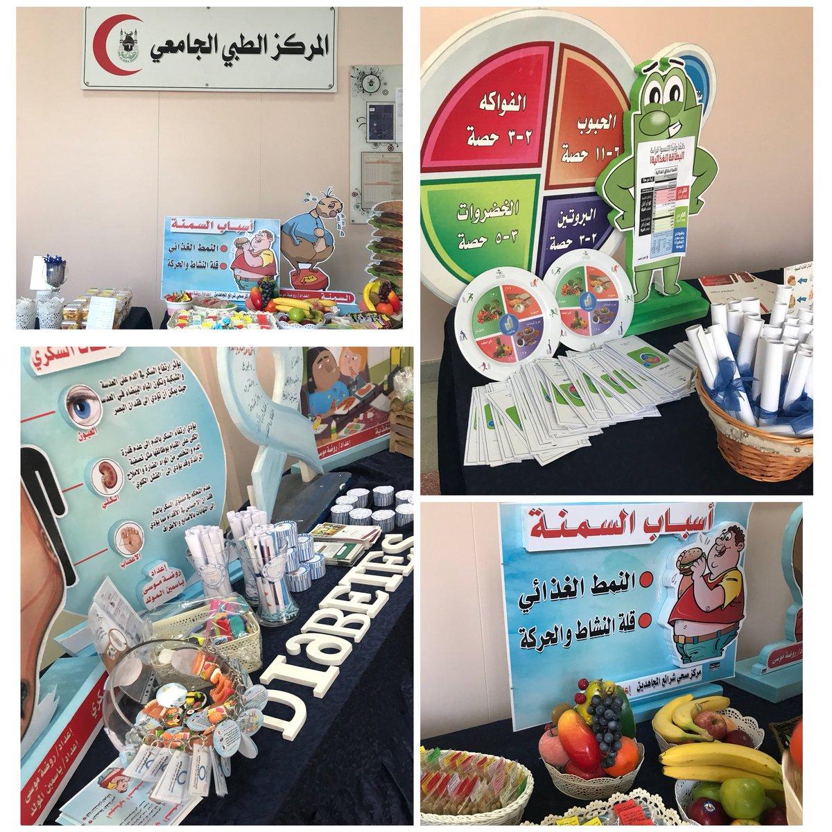 RT @Asel111Yaho: #diabetesday حملة اهتمامي أساس صحتي وجمالي https://t.co/jFxMUedQLg