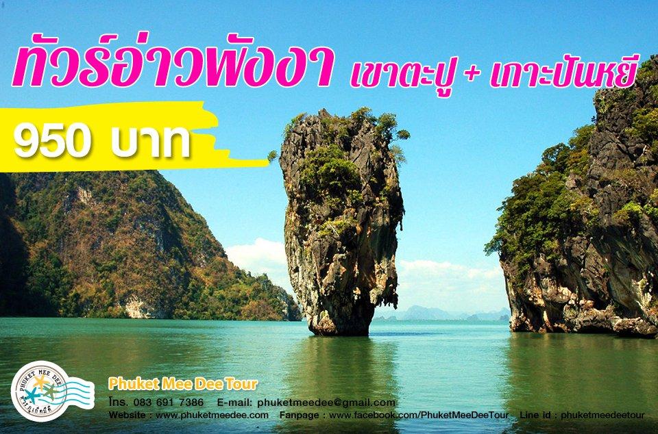 Phang Nga and Punyee