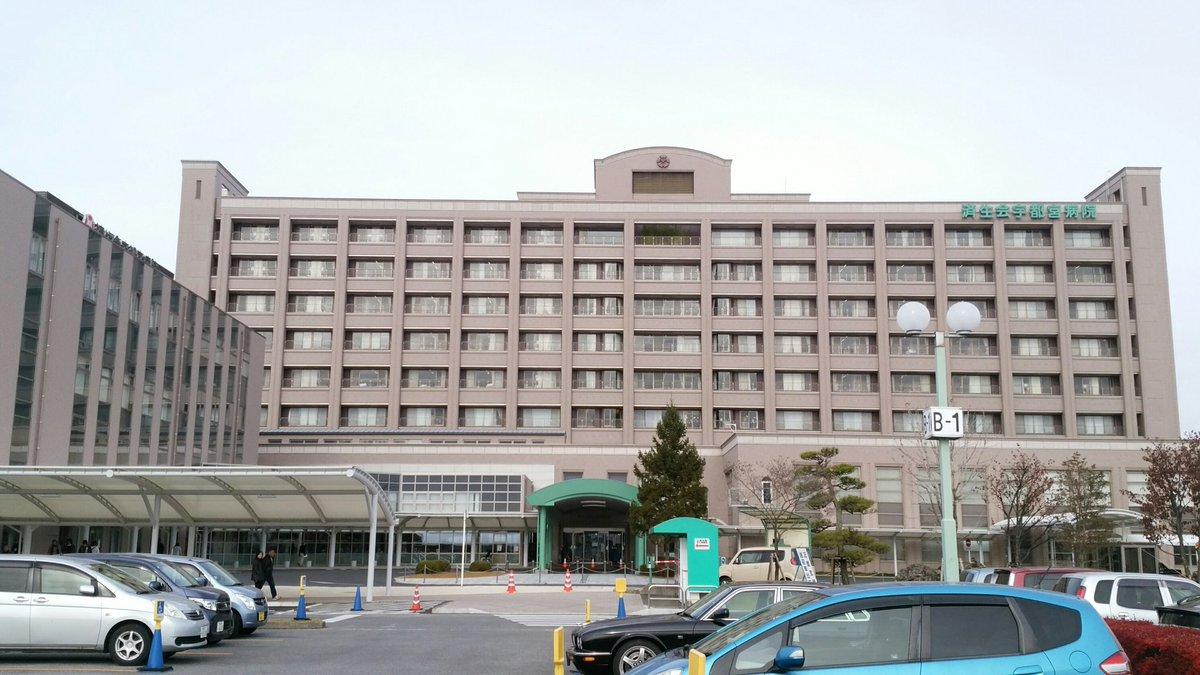 済生会宇都宮病院 hashtag on Tw...