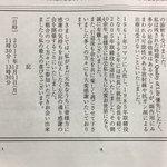 日経朝刊。社会面。この広告  すごいな。言葉を失う文字の力。 pic.twitter.com/U5o…