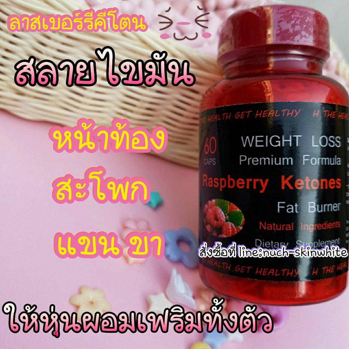 ยาคีโตนราสเบอร์รี่สำหรับการลดน้ำหนัก