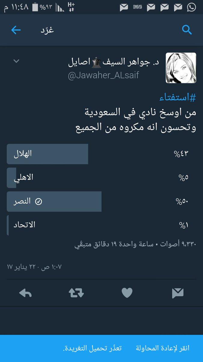 @Jawaher_ALsaif واضح مين اوسخ واكره واوط...