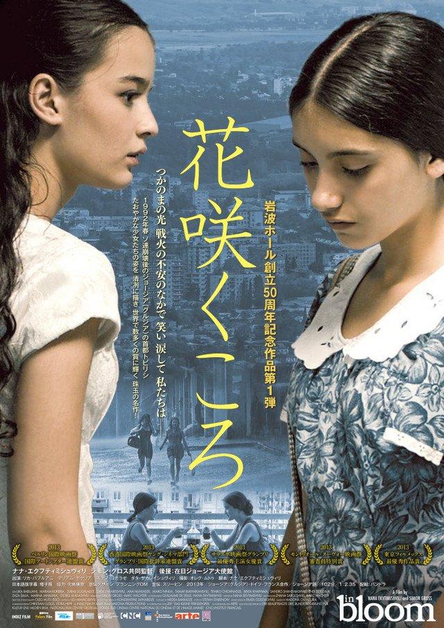フィルメックスで作品賞獲得したジョージア映画「花咲くころ」が4年越しに公開 ht...