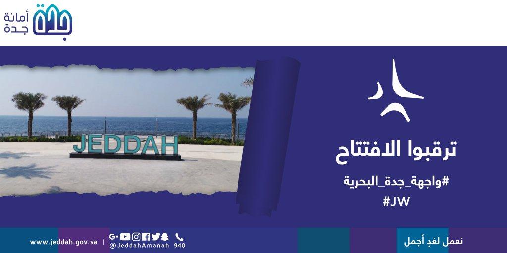 ترقبوا افتتاح #واجهة_جدة_البحرية   #JW h...