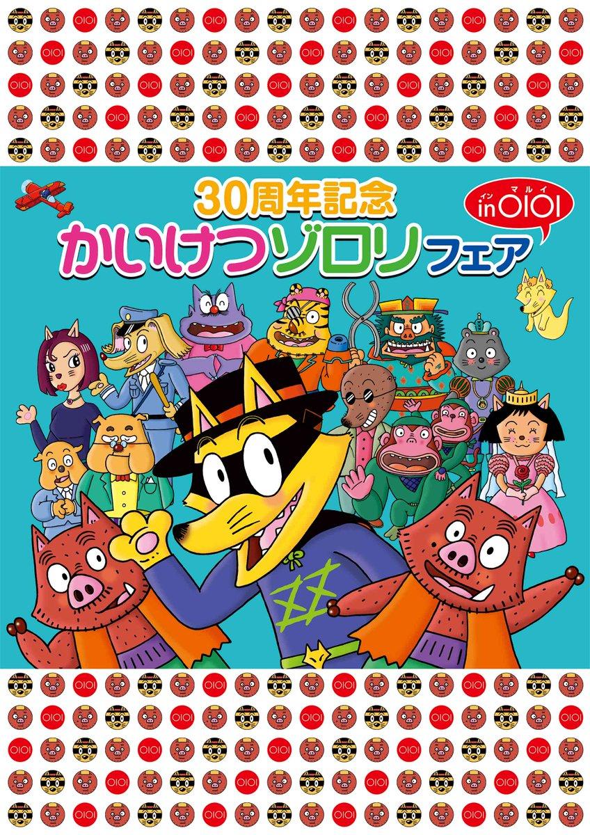 """マルイノアニメ on Twitter: """"【30周年記念 かいけつゾロリフェアin ..."""