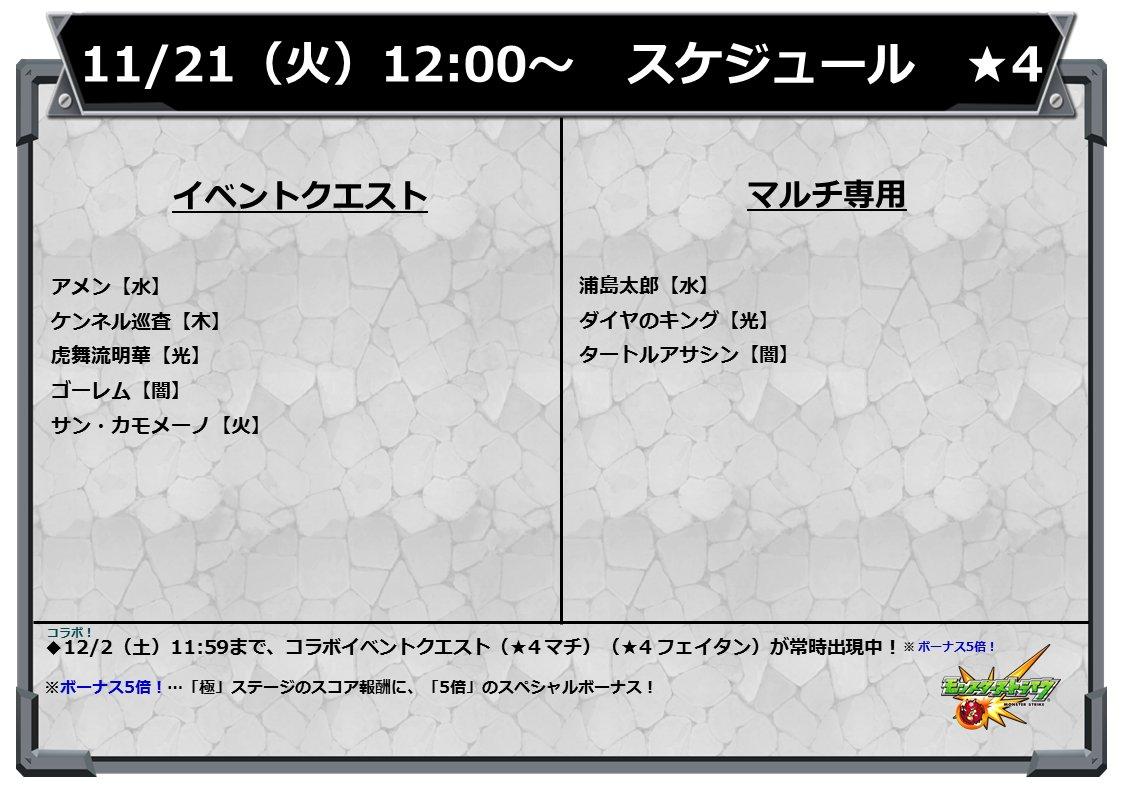 【イベントスケジュール①】 明日(11/21)の12時(正午)から、以下の★4ク...