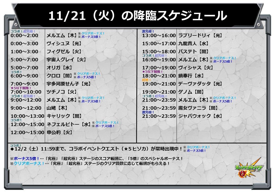 【イベントスケジュール②】 明日(11/21)は、以下の★5クエスト(降臨、超絶...